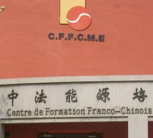 Centre franco chinois